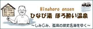 お一人さま温泉旅〜はじめの一歩〜