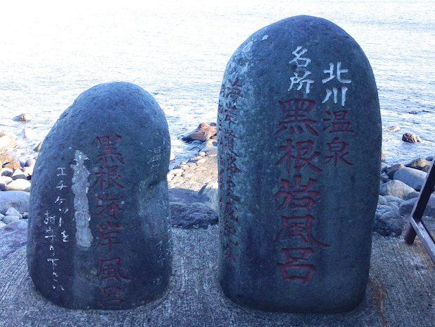 北川温泉「黒根岩温泉」