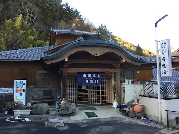 田沢温泉「有乳湯」