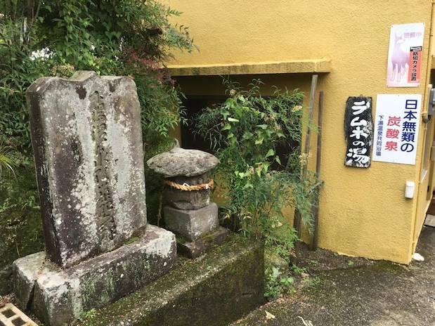 七里田温泉「下湯」
