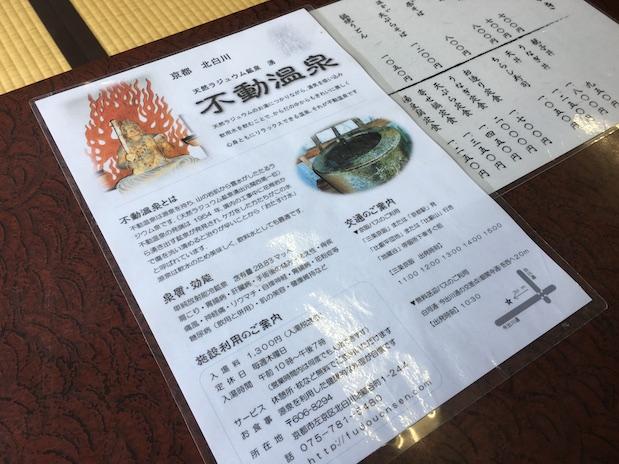 京都北白川不動温泉
